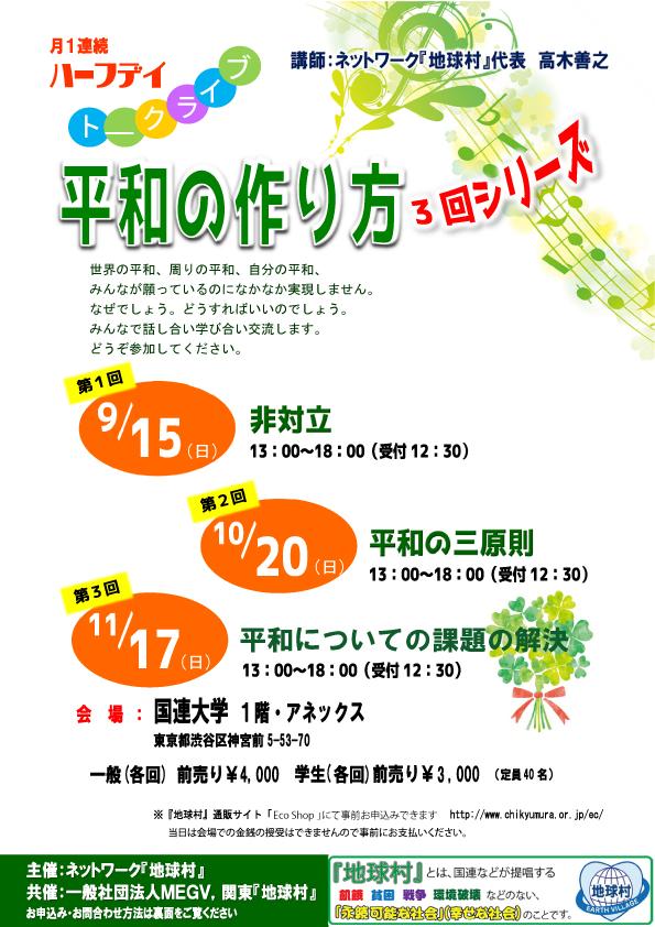 10月20日、東京都渋谷区ハーフデイ トークライブ『平和の三原則』