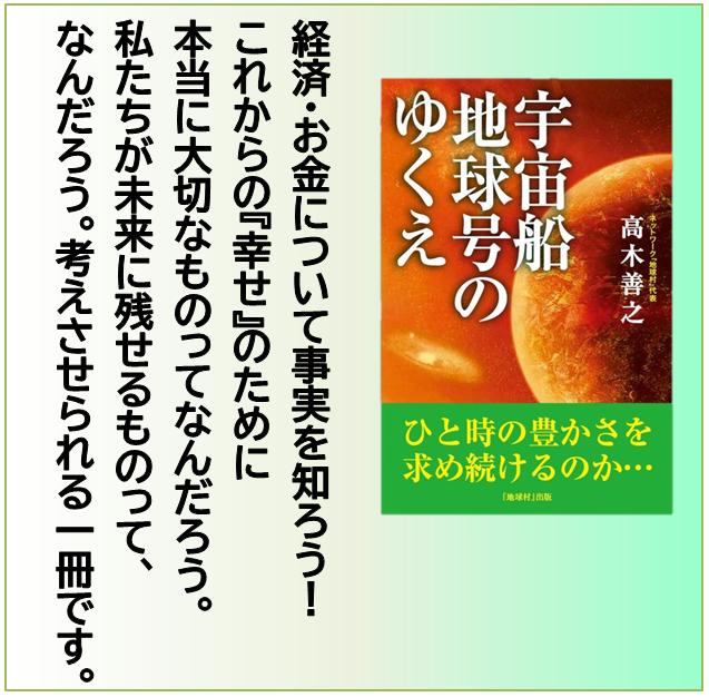 【社窓から】新潟講演会『宇宙船地球号のゆくえ』のご紹介♪
