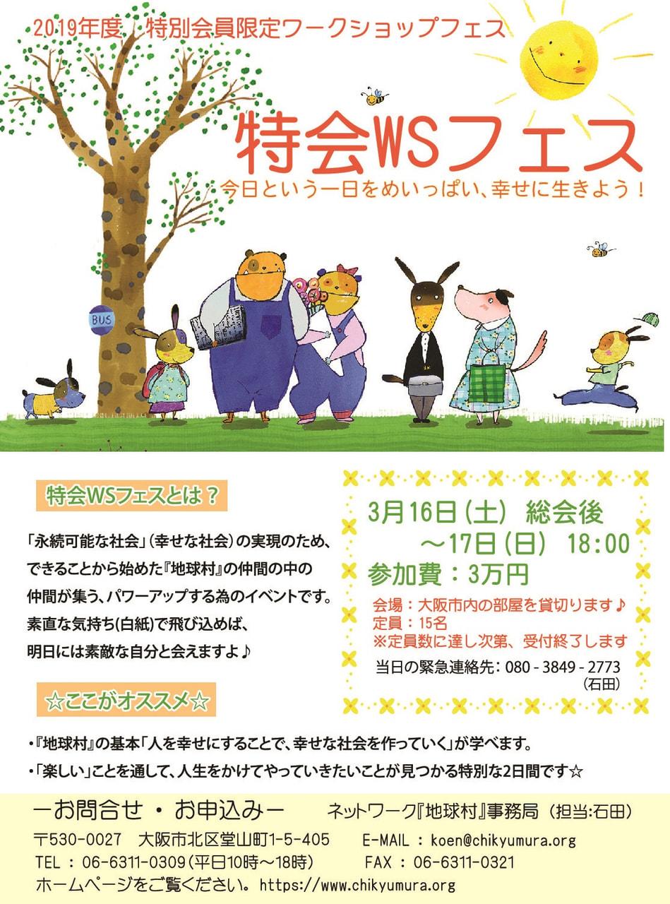 3月16日~17日、大阪府大阪市 特別会員限定WSフェス『今日という一日をめいっぱい、幸せに生きよう!』