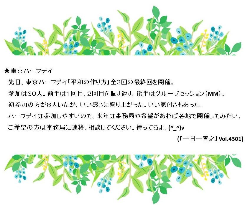 【社窓】第3回(シリーズ最終)東京ハーフデイを終えて・・・