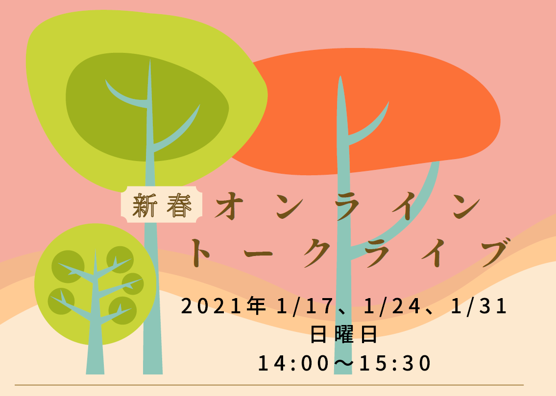 新春オンライントークライブ(2021.1)