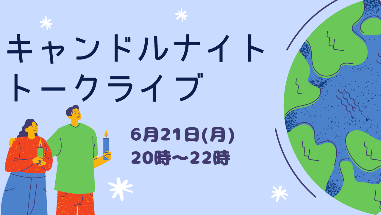 6月21日 特別会員限定オンライン キャンドルナイトトークライブ