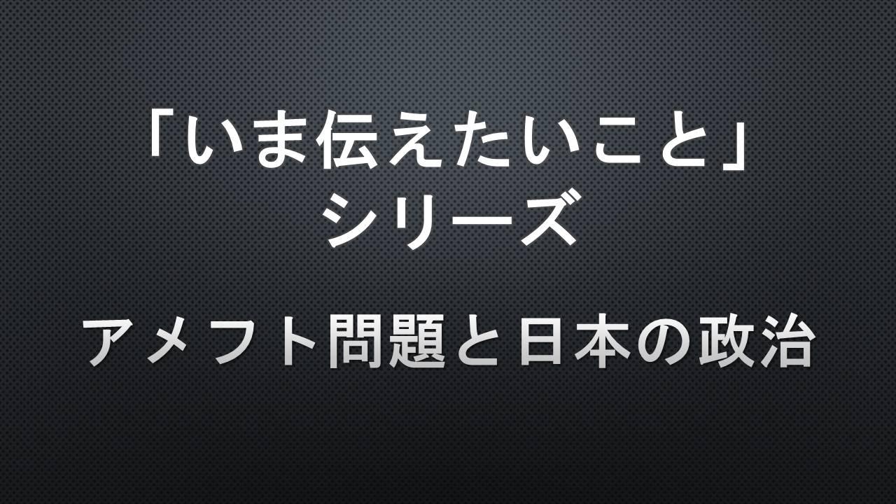 アメフト問題と日本の政治