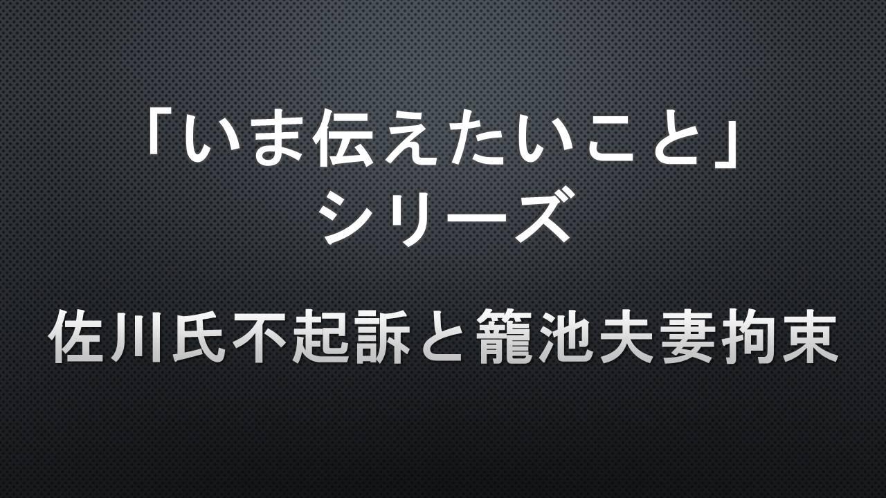 佐川氏不起訴と籠池夫妻拘束