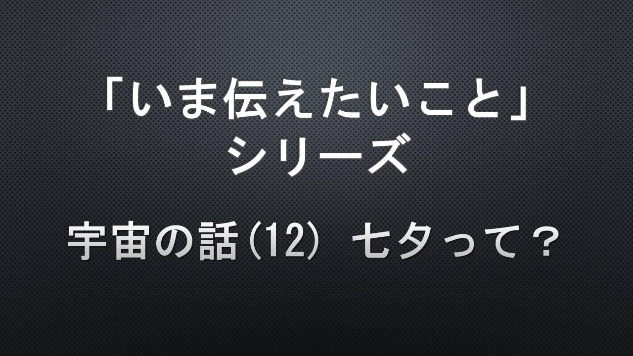 宇宙の話(12) 七夕って?