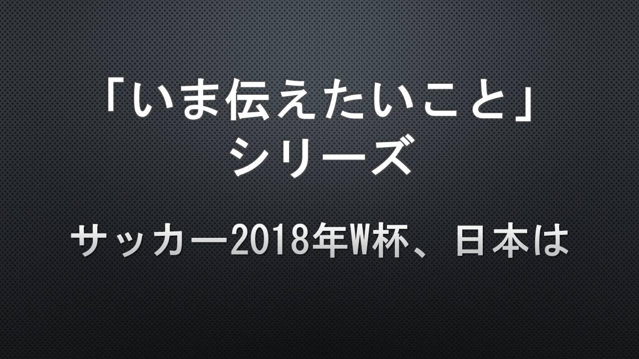 サッカー2018年W杯、日本は