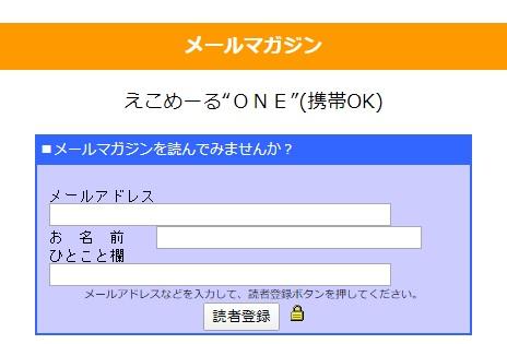 """【社窓から】『地球村』えこめーる""""ONE""""1月号"""