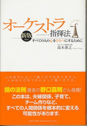 【社窓から】書籍『オーケストラ指揮法』をご紹介☆