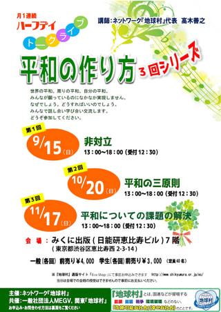 11月17日、東京都渋谷区でハーフデイ トークライブがあります!