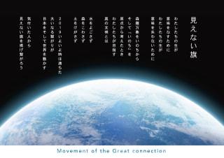 3月10日、大阪府大阪市『第二弾 見えない旗』