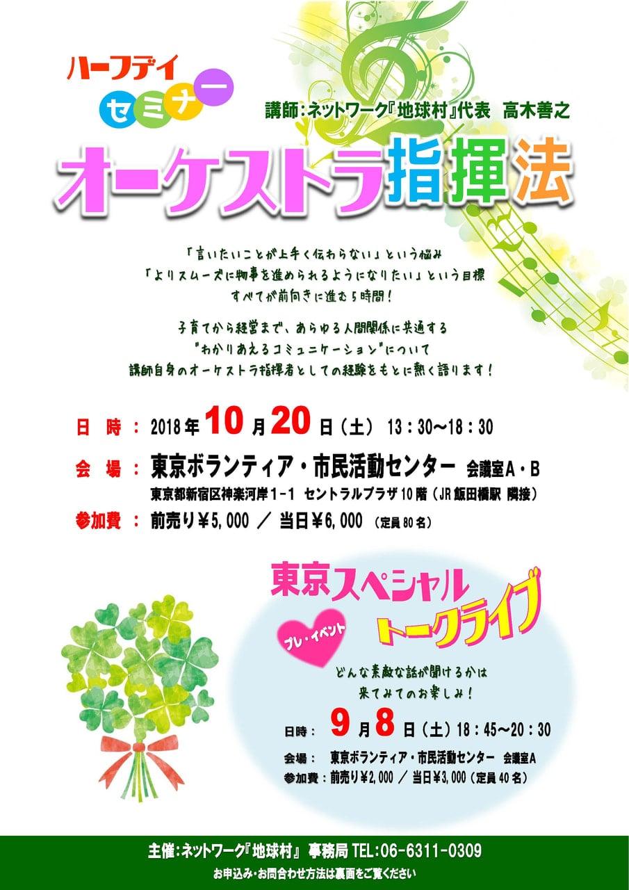 9月8日、東京都新宿区で「トーク...