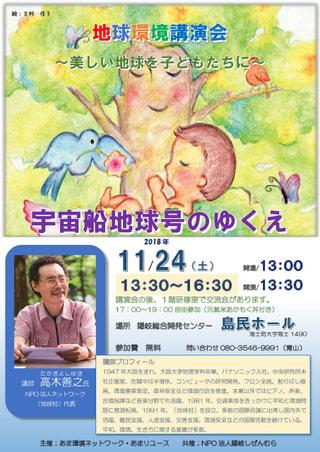 11月24日、島根県隠岐郡海士町で「地球環境講演会」があります!
