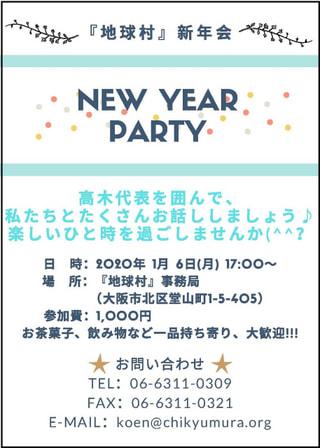 【社窓から】1月6日(月)に『地球村』新年会の開催が決まりました!