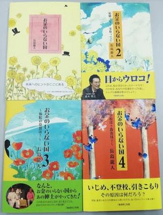 【社窓から】書籍『お金のいらない国』が話題!!