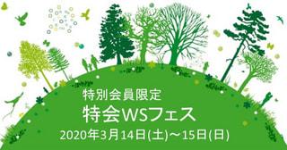 【社窓から】☆特別会員限定『特会WSフェス』への参加お申込み受付中(残り2名)