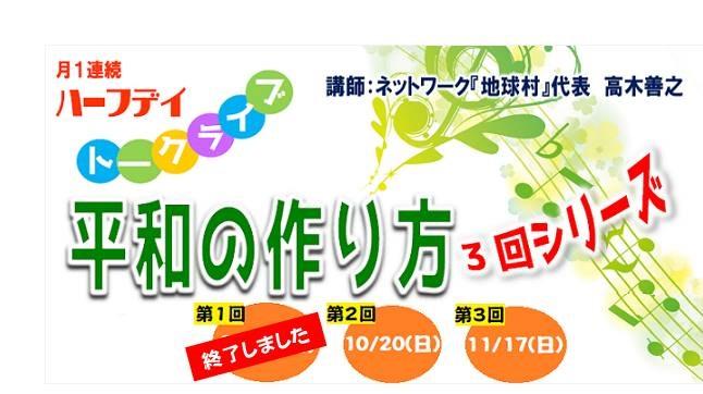 【社窓】【重要】場所が変更になりました! 10/20東京ハーフデイ